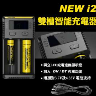 🚚 NiteCore NEW i2 正品 防偽序號 充電電池 充電器 適用3號 4號 18650等 可充2顆