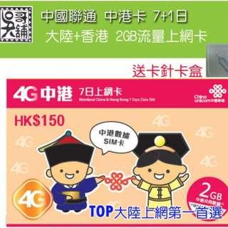 🚚 中國聯通 中港卡 3G/4G高速 ~ 2GB流量 7日上網卡 370元 大陸31省上網