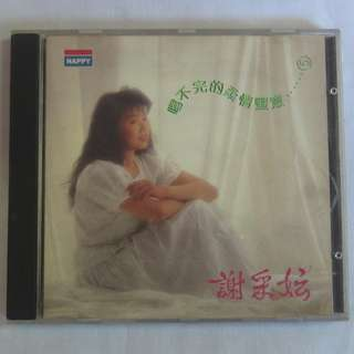 Michelle Hsieh 謝采妘 1990 Happy Records Chinese CD HCD 37016 Silver Ring