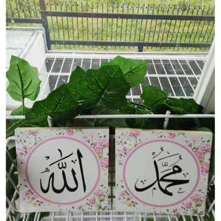 Pajangan Dinding Lafadz Allah - Muhammad Dekorasi Rumah