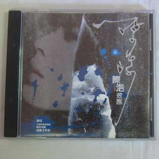 Chen How 陳浩 2007 Chinese CD