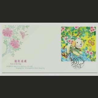2018年香港郵政:歲次戊戌(狗年) 首日封 有兩款