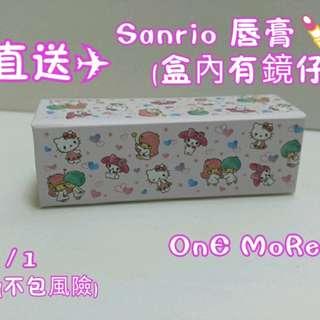 日版Sanrio 唇膏💄盒(盒內有鏡仔)