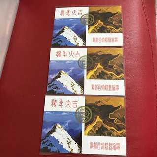 China Stamp 邮政明信片as in picture —3 pieces