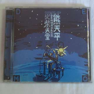 Panda Xiong Tian Ping 熊天平 1997 East Record & Tape Chinese CD ECD0012