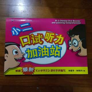 P2 Chinese Oral Booster and Listening Comprehension