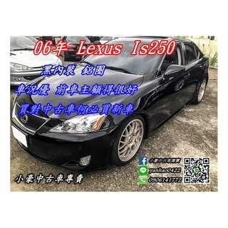 Lexus 06年IS250黑