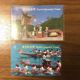 遊客紀念票 淺水灣
