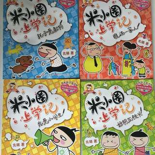 米小圈 series