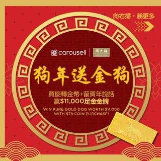 送你$11,000足金金牌  Chance to Win Pure Gold Dog Ornament Worth HK$11,000