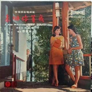 姚苏蓉 Vinyl LP, used, 12-inch original pressing