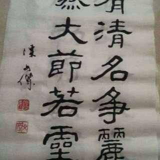 名书法家-陈文杰(大特價)