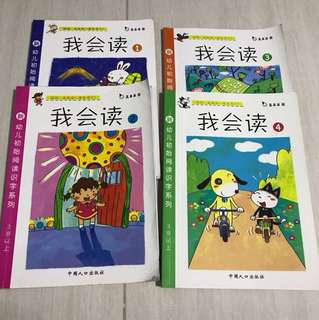 Chinese Books - 我会读