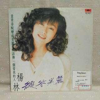 🚚 楊林 縱容美麗 黑膠 唱片 唱盤