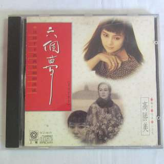 Gao Sheng Mei Sammi Kao 高胜美 1990 Sanger Music Chinese CD SCD-6619 Made In Japan