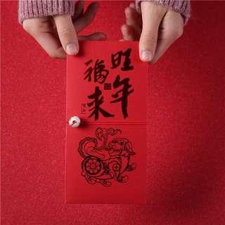 Wang Wang red packet