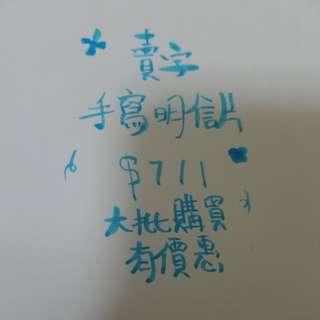 手寫明信片(唔滿意可免費幫你寫到滿意為止)