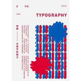 (省$22) <20180211 出版 85折訂購台版新書> Typography 字誌:Issue 04 手寫字的魅力, 原價 $150, 特價$128