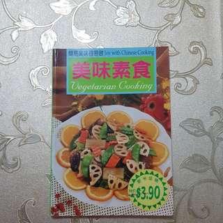 Vegetarian Cooking Book