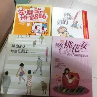 戀愛書 笑話書 共四本