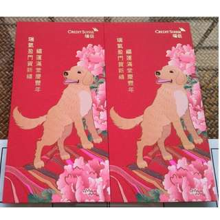 10 pcs Credit Suisse 2018 Faithful Doggie Red Packet / Ang Bao Pau Pao Pow