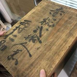 江戶時代木製收納箱