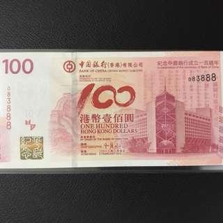 (單鈔號碼083888)2012年 中國銀行百年華誕紀念鈔票 BOC100 香港中國銀行 - 中銀 紀念鈔
