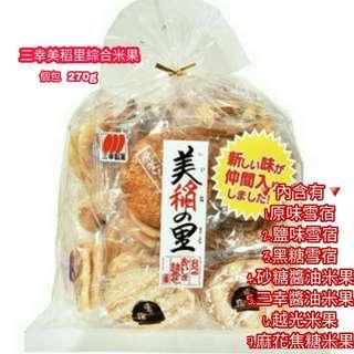 日本三幸美稻里綜合米果  個包  270g
