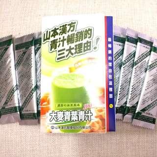 大麥青葉青汁 抹茶風味健康飲品 8包
