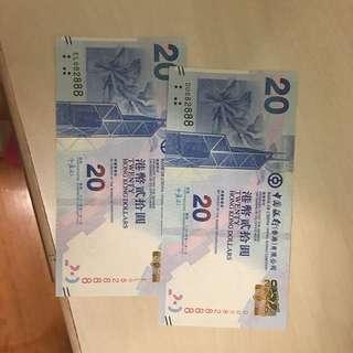 🎊🎊 888尾相同No. $20紙