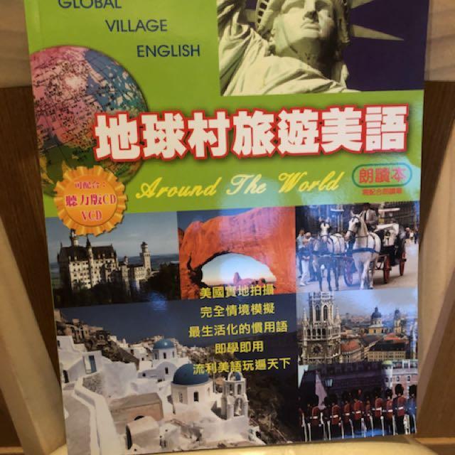 地球村美語 旅遊會話課本