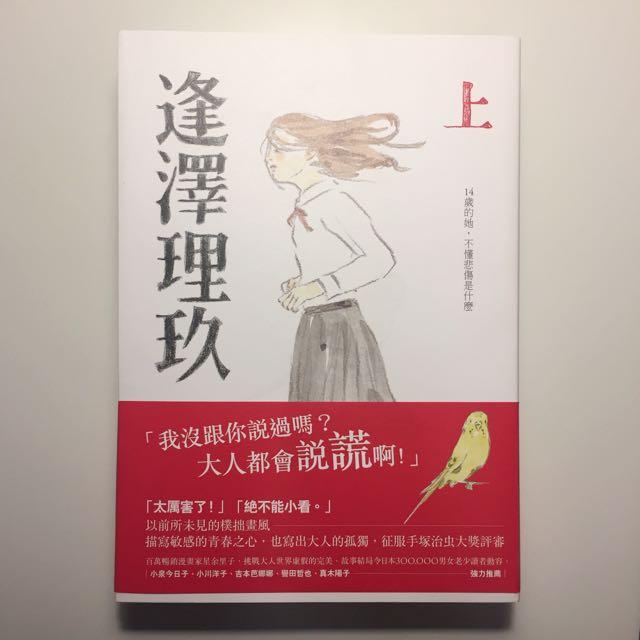 書籍 - 逢澤理久 上下兩冊 / 星余里子 (超推薦好書)