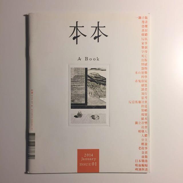 雜誌 - 本本/a book 2014 創刊號