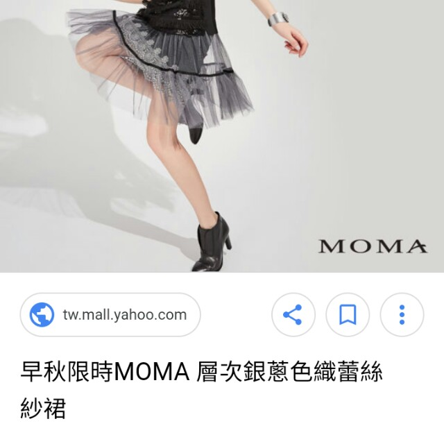 MOMA早春限定紗裙#換季五折