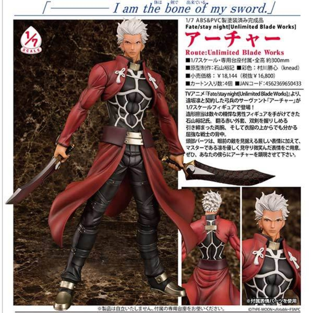 Po Fate Stay Night Ubw Archer Route Unlimited Blade Works