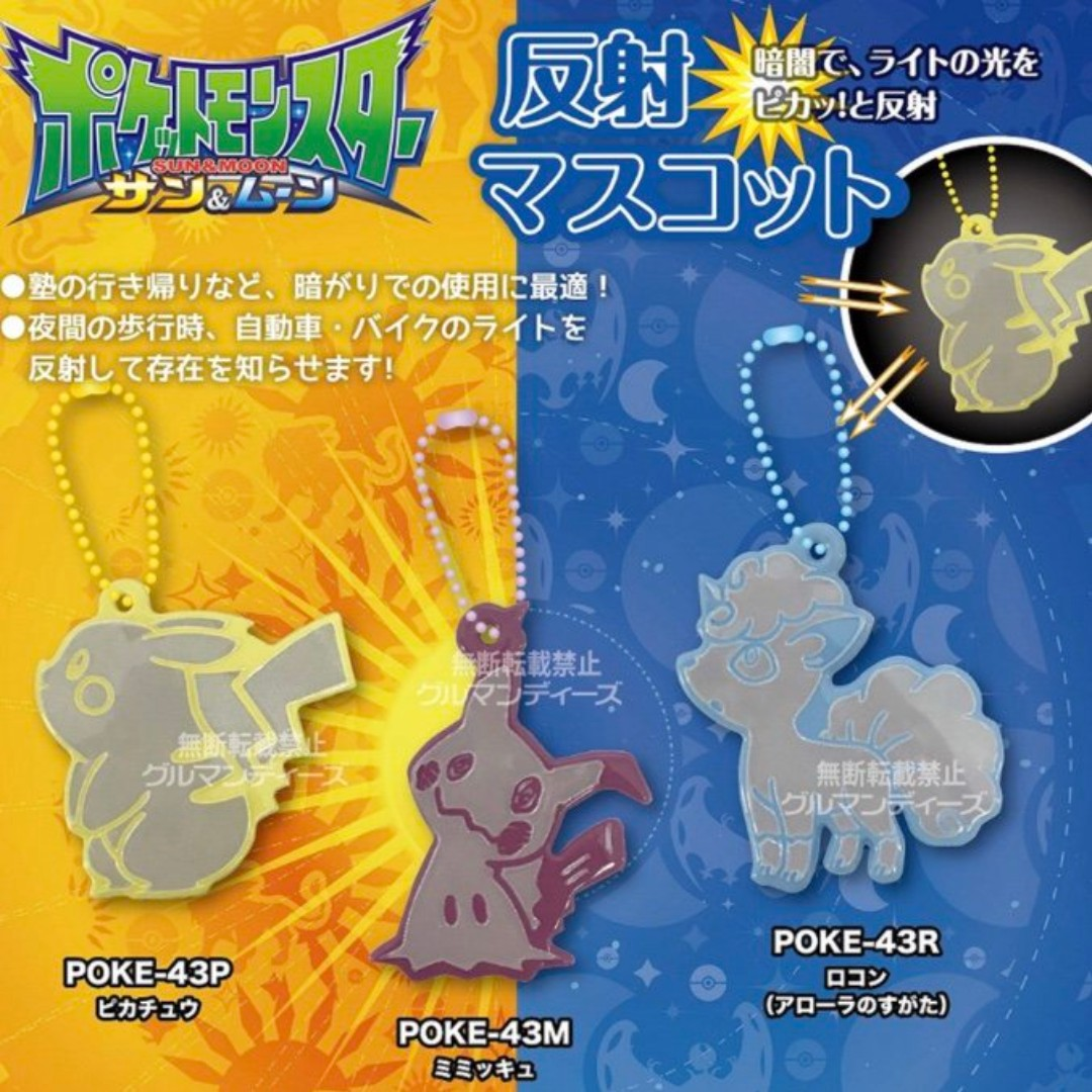 Image result for reflective mascot keychains pokemon