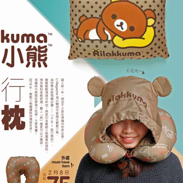 u magazine鬆弛熊輕鬆小熊rilakkuma二合一頸枕枕頭(啡色款)