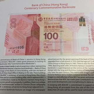 中國銀行紀念鈔