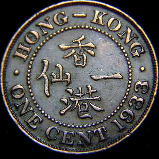 1933年英屬香港(British Hong Kong)一仙(Cent)銅幣(英皇佐治五世像, 新版)
