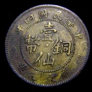 1915年(民國四年)中華民國廣東省壹仙黃銅幣(大總統袁世凱時期)