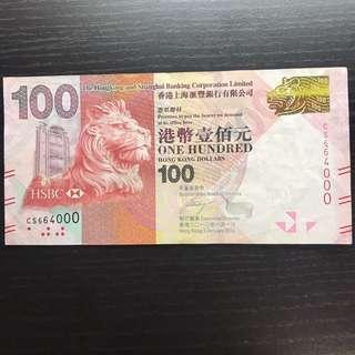 000字尾 匯豐 100元紙幣