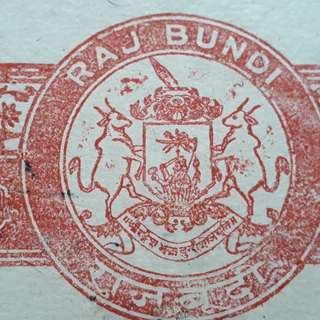 INDIA * BUNDI STATE * 1 Anna - REVENUE BLANK STAMP PAPER - 1909 - INDIAN PRINCELY STATES ( IPS ) ( British india Period , before 1947 )