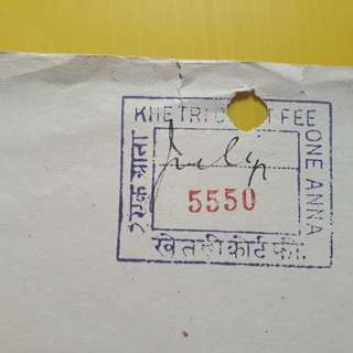 INDIA * KHETRI STATE *  VAR - REVENUE BLANK STAMP PAPER  - INDIAN PRINCELY STATES ( IPS ) ( British india Period , before 1947 )