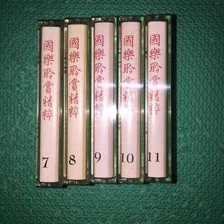 國樂聆賞精粹 錄音帶 7~11
