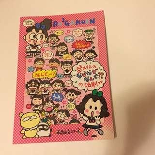 Sanrio vintage Rururugakuen Rururu Gakuen notebook 單行簿 1994