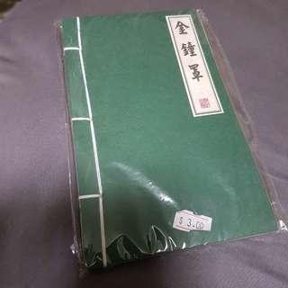 Martial Art Notebook / Kung Fu Manual notebook