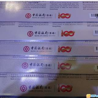 中銀香港「百年華誕紀念鈔票」五張單張