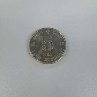 英女皇頭5元(1980)