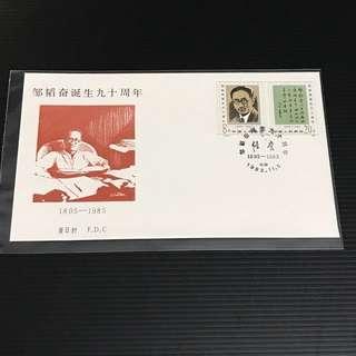 China Stamp - J122 首日封 FDC 中国邮票 1985