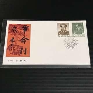 China Stamp - J134 首日封 FDC 中国邮票 1986